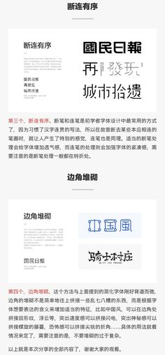 看完这篇文章,让你快速学会字体设计! - 优设-UISDC Typo Design, Chinese Typography, Fonts, Learning, Designer Fonts, Type Fonts, Chinese Characters, Wedding Fonts, Teaching