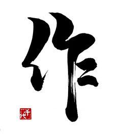 Calligraphy of 'tsukuru ,saku' (to make, produce, build), by Kisaragi Chiyo.