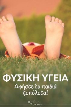 Είναι καλό να περπατούν τα παιδιά ξυπόλητα; — Ολιστική Παιδίατρος - Ανοσολόγος, Ομοιοπαθητική για παιδιά, Βελονισμός Mom, Mothers