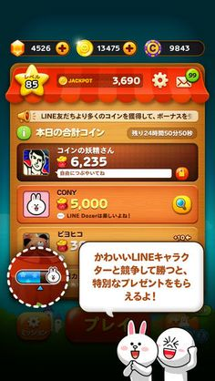 Top Free iPhone App #267: LINE DOZER コイン落としゲーム - NAVER JAPAN by NAVER JAPAN - 04/09/2014