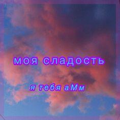 #makoto#makotomi#誠南#небо#облака#розовыеоблака