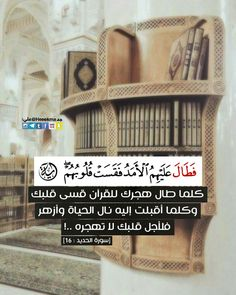 ونعم بالله Beautiful Islamic Quotes, Arabic Love Quotes, Arabic Words, Religion, Sweet Words, Islamic Pictures, Holy Quran, Islam Quran, Real Love