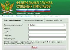 Проверить долги онлайн