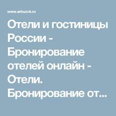 Отели  и гостиницы России - Бронирование отелей онлайн - Отели. Бронирование отелей онлайн - Интернет-магазины. Каталог товаров. Скидки. Распродажа - Каталог товаров. Цены, скидки, распродажи