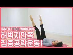 잠자기 전 10분, 허벅지 셀룰라이트 제거 운동 - YouTube