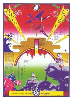 Tadanori Yokoo (横尾忠則, Yokoo Tadanori). Posters y Diseño Gráfico