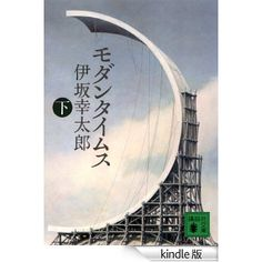 Amazon.co.jp: モダンタイムス(下) (講談社文庫) 電子書籍: 伊坂幸太郎: Kindleストア