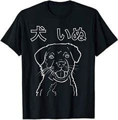 Cute Dog Puppy Doggie Design Inu T-Shirt Inu, Dog Design, Dogs And Puppies, Cute Dogs, Japanese, T Shirt, Supreme T Shirt, Tee Shirt, Japanese Language