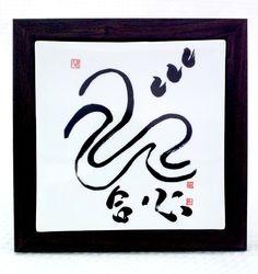 合心 (Hap Shim) With one accord. In unison.