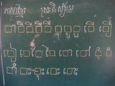 Cambodian (Khmer) language vowels - taken from a primary school white board