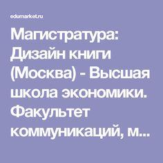 Магистратура: Дизайн книги (Москва) - Высшая школа экономики. Факультет коммуникаций, медиа и дизайна (Москва)