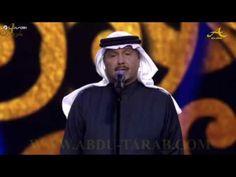 محمد عبده وين أحب الليلة ما أرق الرياض = الرياض 2017 م - YouTube