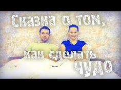 Сказка о том, как сделать ЧУДО! | КОНКУРС ОТ NIVEA SOFT и KATE CLAPP - YouTube