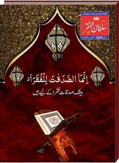 Shab E Barat, Monthly Magazine, Reading Online, Lahore Pakistan, Ramadan, Website, News, Books, Free