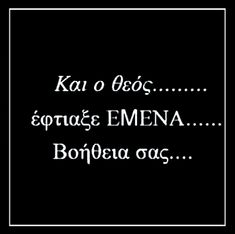 Funny Greek Quotes, Funny Quotes, Let's Have Fun, Lyrics, Lol, Let It Be, Humor, Georgia, Inspiration