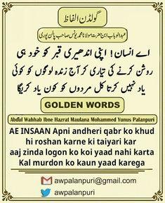 Insaan Apni Andheri Qabar ko khud hi Roshan kre ki Taiyari kr Hadith Quotes, Allah Quotes, Hindi Quotes, Wisdom Quotes, Quotations, Life Quotes, Islamic Inspirational Quotes, Religious Quotes, Islamic Qoutes