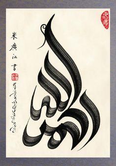 Chinese Muslim calligraphy in the Sinic (Chinese) Arabic script by Haji Noor Deen Mi Guang Jiang.