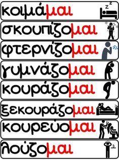 Learn Greek, Greek Language, Greek Alphabet, Back 2 School, Greek Quotes, Kids Corner, Primary School, Ancient Greek, Grade 1
