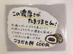 ├POP【書き方】|販促ヒント満載!すごはん まっす〜のブログ-10ページ目 Food Packaging Design, Pop Design, Handwriting, Calligraphy, Hand Lettering, Hand Drawn Type, Penmanship, Hand Drawn Typography, Hand Type