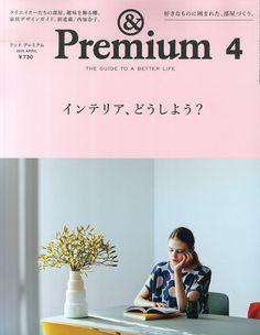Amazon.co.jp: &Premium(アンド プレミアム) 2015年 04 月号: 本
