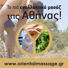 Ολιστικό μασάζ και Εναλλακτικές Θεραπείες στην Αθήνα