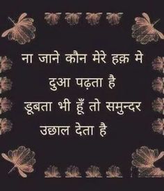 My love.I know you pray for me :) Aaisha Hindi Qoutes, Hindi Words, Hindi Quotes On Life, Life Lesson Quotes, Daily Quotes, Quotations, People Quotes, True Quotes, Desi Quotes