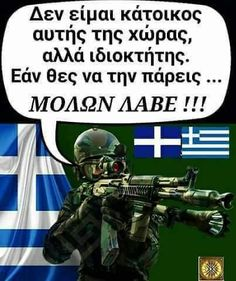 Navy Quotes, Hellenic Air Force, Greek Beauty, Army & Navy, Greek Quotes, Life Is Like, Greece, Words, Memes