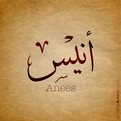 """Anees Anees is an Arabic name for boys that means """"one who is friendly and gentle with others"""", and the """"one whose presence brings calm and peace"""". Arabic Calligraphy Design, Arabic Calligraphy Art, Calligraphy Letters, Arabic Names Boys, Arabic Words, Name Design Art, Name Wallpaper, Allah Wallpaper, Dont Touch My Phone Wallpapers"""