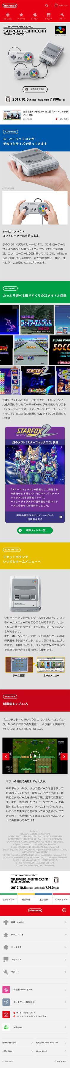 Web Layout, Layout Design, Mobile Web Design, Web Design Inspiration, Banner Design, Smartphone, Advertising, Ui Ux, Japan