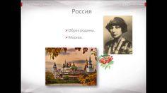 Марина Цветаева.  Биография и творчество