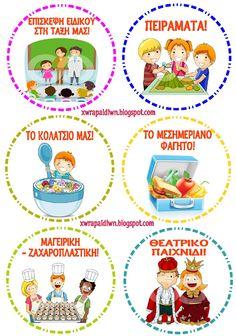 """""""Ταξίδι στη Χώρα...των Παιδιών!"""": """"Ποιό είναι το σημερινό μας πρόγραμμα;"""" - Μια πρόταση για παρουσίαση του ημερήσιου εκπαιδευτικού προγράμματος στο νηπιαγωγείο! Class Rules, Greek Language, Preschool Education, Autism Spectrum Disorder, In Kindergarten, Classroom Management, Special Education, Early Childhood, Art For Kids"""