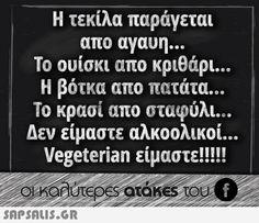 αστειες εικονες με ατακες Greek Quotes, Jokes Quotes, Cheer Up, Stupid Funny Memes, Wise Words, Life Is Good, Haha, Laughter, Greeks