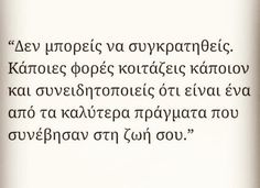 Greek Quotes, Love Quotes, This Or That Questions, Sayings, My Love, Words, Gq, Baby, Qoutes Of Love