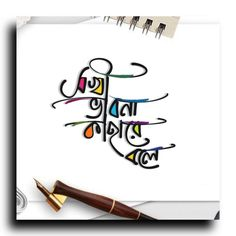 Bangla Love Quotes, Bengali Song, Calligraphy For Beginners, Love Quotes Funny, Caption, Buddha, Typography, Sketches, Statue
