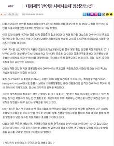 대화제약' '천연물 치매치료제' 임상 2상 승인
