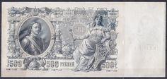 RUSYA 1912 500 RUBLE.ÇİL ALTI*** -