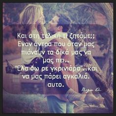 greek quotes Wisdom Quotes, Book Quotes, Me Quotes, My Heart Quotes, Word 2, Perfection Quotes, Greek Quotes, Great Words, English Quotes