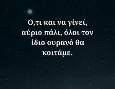 Greek quotes I Love You, My Love, Greek Quotes, Beautiful Words, Picture Quotes, Texts, Paracord, Life, Pictures