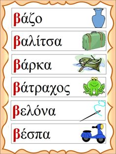 Speech Language Therapy, Speech And Language, Speech Therapy, Learn Greek, Greek Language, Greek Alphabet, Learning To Write, Greek Words, Greek Quotes