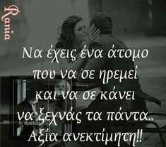 Poem Quotes, Qoutes, Poems, Life Quotes, Greek Quotes, Good Vibes, My Man, Inspirational Quotes, Reading