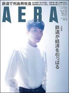 星野源さんが表紙の「AERA 2016年9月26日号」