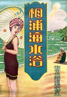 相浦海水浴