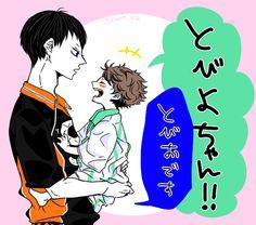 Kageyama Tobio, Haikyuu Ships, Haikyuu Fanart, Oikawa, Haikyuu Anime, Manga, Fan Art, Illustration, Cute