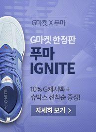G마켓 푸마 IGNITE 운동화 단독 판매