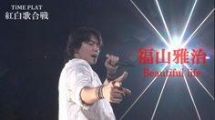 2012紅白注目ミュージシャン/白組/福山雅治  timein.jp