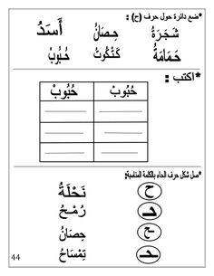 بوكلت اللغة العربية بالتدريبات لثانية حضانة Arabic booklet kg2 first … Write Arabic, Arabic Phrases, Quran Arabic, Arabic Alphabet Letters, Arabic Alphabet For Kids, Alphabet Writing, Writing Practice Worksheets, Alphabet Worksheets, Learn Arabic Online