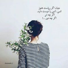 Girly Drawings, Art Drawings Sketches, Famous Poems, Beautiful Quran Quotes, Persian Quotes, Love Text, Sunday Quotes, Text On Photo, Self Love Quotes