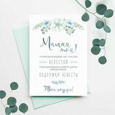 Tree Wedding, Wedding Cards, Our Wedding, Diy Wedding Stationery, Cheap Wedding Invitations, Tiffany Party, Wedding Preparation, Wedding Designs, Invitation Cards