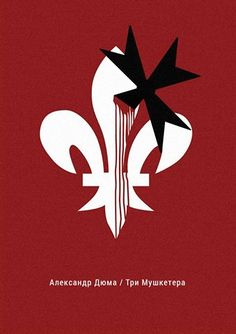 "Курс ""Проектная концептуалистика"", задание: постер к роману в эстетике minimal. ""Три мушкетёра"""