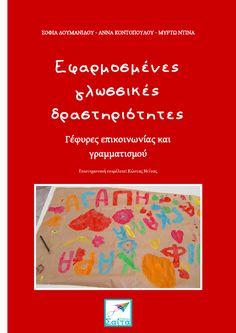Εφαρμοσμένες γλωσσικές δραστηριότητες, Γέφυρες επικοινωνίας και γραμματισμού, Σοφία Δουμανίδου, Άννα Κοντοπούλου, Μυρτώ Ντίνα, επιστημονική επιμέλεια: Κώστας Ντίνας, Εκδόσεις Σαΐτα, Ιούνιος 2016, ISBN: 978-618-5147-84-6, Κατεβάστε το δωρεάν από τη διεύθυνση: www.saitapublications.gr/2016/06/ebook.205.html Greek Language, Speech And Language, Stem Activities, Kindergarten Activities, Teaching The Alphabet, School Levels, Classroom Language, Ebook Cover, School Projects
